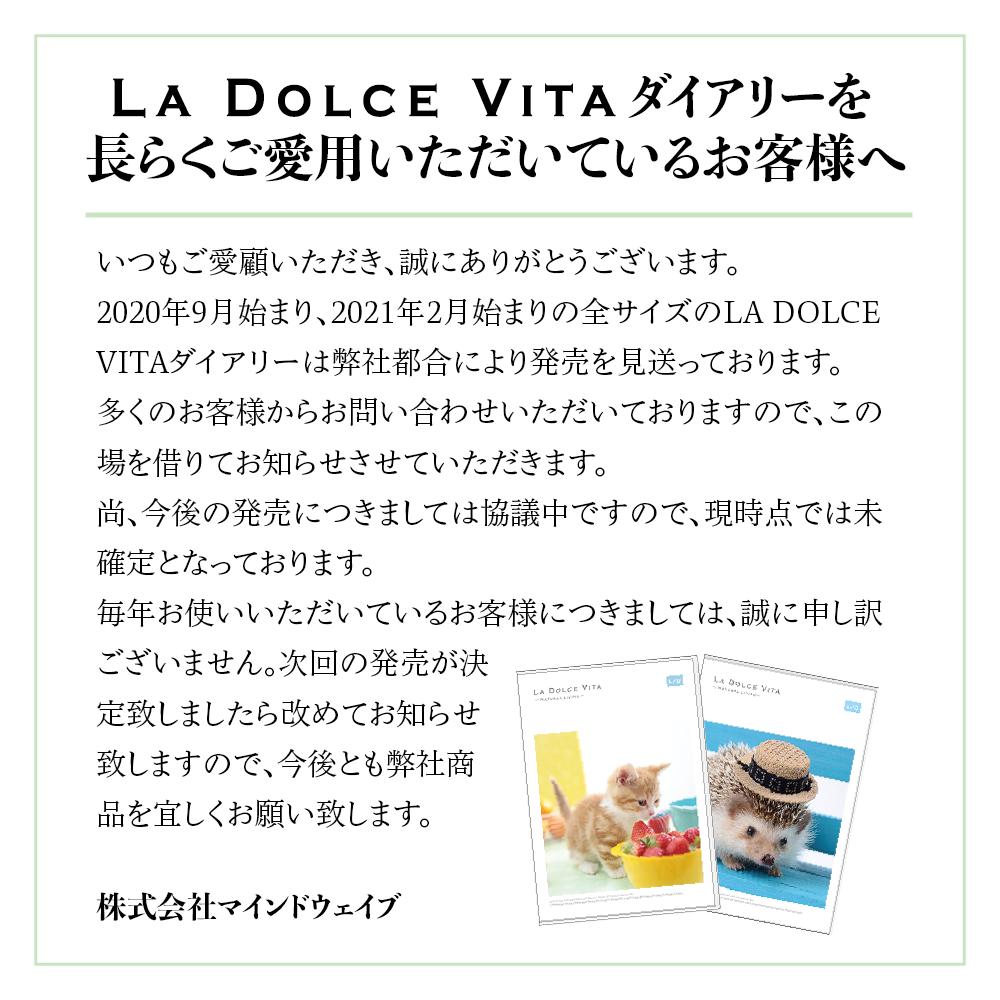 LA DOLCE VITAダイアリーを長らくご愛用いただいているお客様へ
